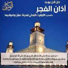 حان الان موعد آذان الفجر حسب توقيت... - Mohammad Al Wakeel