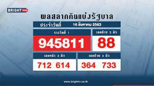 ตรวจหวย สลากกินแบ่งรัฐบาล 16 ส.ค. 63 รางวัลที่ 1 คือ 945811