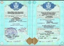 Купить казахстанский диплом купить диплом в казахстане продажа  Дипломы россии Дипломы украины Дипломы Казахстана Дипломы Евросаюза Дипломы США Дипломы канады