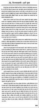 navratri essay in marathi language navratri essay writing a classification essay