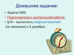 Презентация на тему Кинетическая энергия это энергия  10 Домашнее задание Задача n89 Подготовиться к контрольной работе §16 выполнить опорный конспект по желанию к 4 декабря