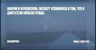 Авария в Жуковском: эксперт усомнился в том, что в двигатели ...