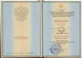 диплом бакалавра Фотография ведомость Золотой резерв нефтегаза диплом бакалавра