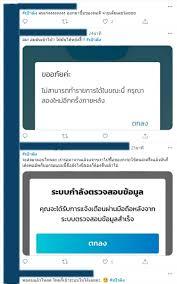 โซเชียลบ่นอุบ แอปฯเป๋าตัง ล่ม กรุงไทยขอปิดระบบ