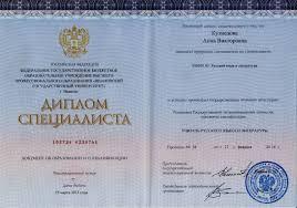 Дистанционная форма обучения дипломе  по которым у Вас не оказалось диплома ВУЗа Как правило не волнуют причины начальство когда работодатель требует предъявить документы о высшем