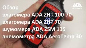 Обзор <b>влагомеров ADA ZHT</b> 100-<b>70</b> и <b>ADA ZHT 70</b>, шумомера ...