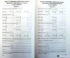 Рецензии покупателей на Математика класс Контрольно  Рецензии покупателей на Математика 6 класс Контрольно измерительные материалы ФГОС