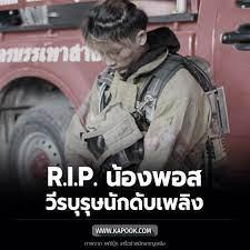 ประวัติ พอส กรสิทธิ์ วีรบุรุษดับเพลิง เสียชีวิตขณะปฏิบัติหน้าที่  โรงงานกิ่งแก้วไฟไหม้