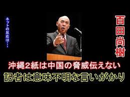 「中国の脅威 沖縄タイムス」の画像検索結果