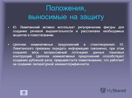 Презентация на тему ПРЕЗЕНТАЦИЯ МАГИСТЕРСКОЙ ДИССЕРТАЦИИ  9 Положения выносимые