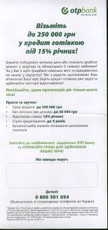 Личные финансы credit from otp bank repair build buy being relaxed 2