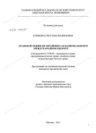 Диссертация на тему Правовой режим франчайзинга в национальном и  Диссертация и автореферат на тему Правовой режим франчайзинга в национальном и международном обороте