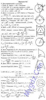 ГДЗ по геометрии класс контрольные работы Мельникова Решение контрольных по геометрии 9 класс