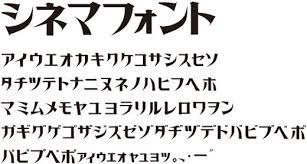 カタカナ フォント 字體 フォントレトロフォントひらがな