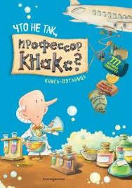 """Книга: """"<b>Что не так</b>, профессор Кнакс? Книга-путаница"""" - Дирк ..."""