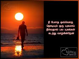 Lonely Feeling Love Failure Tamil Kathal Kavithai Pictures Walljdiorg