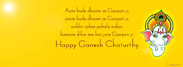 ganesh chaturthi facebook whatsapp status messages ganesh chaturthi whatsapp status facebook messages 1