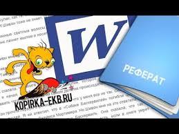 Как оформить реферат в word Видеоуроки kopirka ekb ru