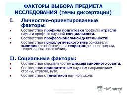 Презентация на тему Селетков С Г Методология диссертационного  8 Селетков