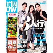 Magazine Uw Weekly Issue 0509 Jessica Liu Cover