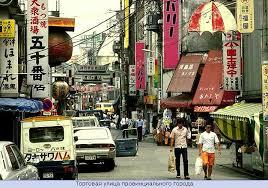 География Японии Карта Японии реферат по Японии географическое  Торговая улица провинциального города