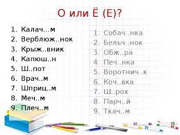 Итоговая контрольная работа по теме Имя существительное класс  О или Ё Е