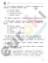 ГДЗ контрольные работы по литературе класс Ефросинина 3 стр