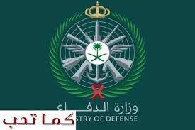 رابط التقديم على وظائف وزارة الدفاع 1443 - كما تحب
