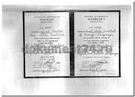 Легализация узбекского диплома для Чили bachelor s diploma