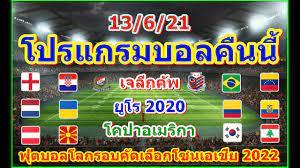 โปรแกรมบอลคืนนี้/ยูโร2020/โคปาอเมริกา/ฟุตบอลโลกรอบคัดเลือกโซนเอเชีย  2022/เจลีกคัพ/13/6/21 | เว็บไซต์นำเสนอ ข่าวสารเกี่ยวกับกีฬา - POPASIA -  เนื้อเพลง, คอร์ดเพลงใหม่ๆ | #1 ประเทศไทย