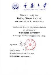 Chongqing University Authorization Letter Study In China Cucas