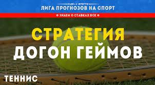Как выигрывать в ставках в теннисе