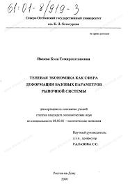 Диссертация на тему Теневая экономика как сфера деформации  Диссертация и автореферат на тему Теневая экономика как сфера деформации базовых параметров рыночной системы