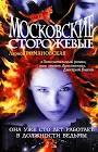 Книга московские сторожевые лариса романовская - купить на