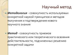 Научные методы исследований в дипломной работе студента 4 Научный метод  Методология