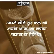 Inspirational Quotes For New Year In Hindi