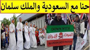 عرب الأحواز يساندون السعودية والامير محمد بن سلمان ويصدمون ا يـ ر- اان -  YouTube
