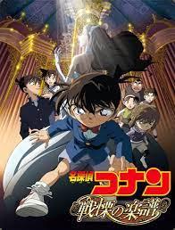 فيلم Detective Conan Movie 12 2008 مترجم اون لاين HD