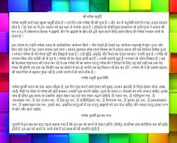 short essay nibhand poems kavita on ganesh chaturthi for nibhand on ganesh chaturthi for school students in hindi