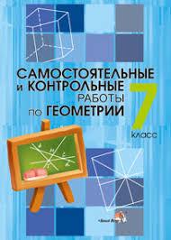 и контрольные работы по геометрии класс Самостоятельные и контрольные работы по геометрии 7 класс
