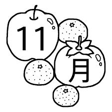 11月の果物 ぬりえイラスト 11月のぬりえ塗り絵イラスト素材画像