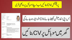 How To Make Resume Cv In Android Mobile In Urdu Hindi Youtube