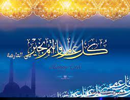 صور تهنئة عيد الأضحي 2021 || رسائل تهنئة تبريكات عيد الأضحى 1442|eid  mubarak| للحبيب وللاصدقاء - كورة في العارضة