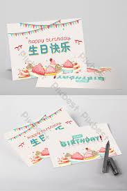 Cute Cartoon Happy Birthday Postcard Greeting Card Word