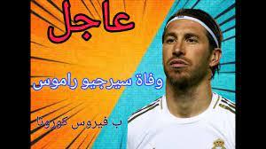 عاجل وفاة لاعب ريال مدريد سيرجيو راموس هذا الصباح بفيروس كورونا 😱😰 -  YouTube