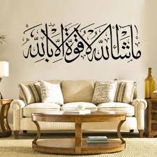a guide to buy islamic wall sticker home decor muslim home on home