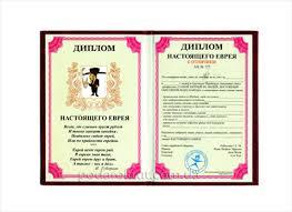 Диплом Настоящего еврея Подарки Дипломы и награды купить  Диплом Настоящего еврея