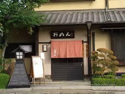 <b>Omen</b> Restaurant Kyoto