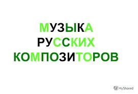 Презентация на тему МУЗЫКА РУССКИХ КОМПОЗИТОРОВ ГЛИНКА Михаил  1 МУЗЫКА РУССКИХ КОМПОЗИТОРОВ
