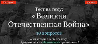 Тест Великая Отечественная Война класс по истории с ответами  Тест по Великой Отечественной Войне 9 класс